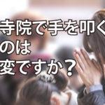 寺院で手を叩くのは変ですか?