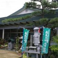 成田山 大善院