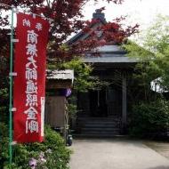 赤倉山 金剛寺