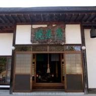 行峯山 覚應院